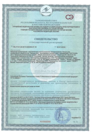 Лосьон для рук «Барьер-уход» сертификат