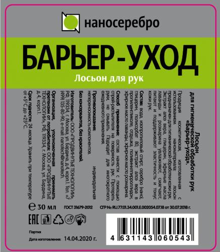 Лосьон для рук «Барьер-уход»